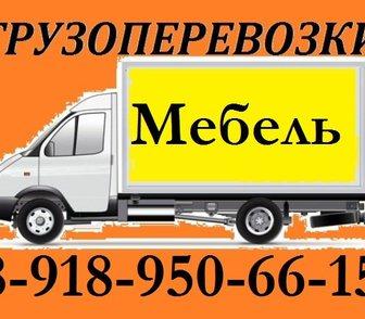 Фотография в   Окажу услугу грузоперевозки на автомобиле в Краснодаре 250