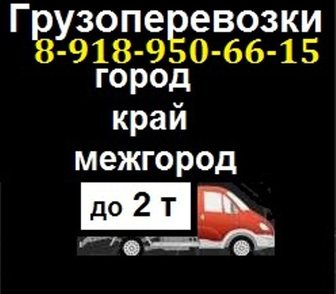 Фото в   Качественно и недорого осуществим переезд в Краснодаре 250