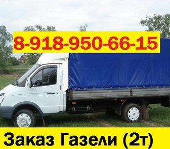 Фото в Авто Транспорт, грузоперевозки Грузоперевозки . Осуществляем Квартирные, в Краснодаре 250