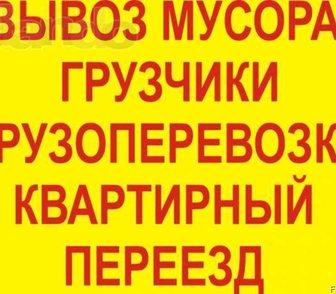 Фотография в Авто Транспорт, грузоперевозки Осуществляем перевозку грузов автомобилями в Краснодаре 250
