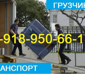 Изображение в Услуги компаний и частных лиц Грузчики Переезд с нашей компанией это легко и удобно! в Краснодаре 25