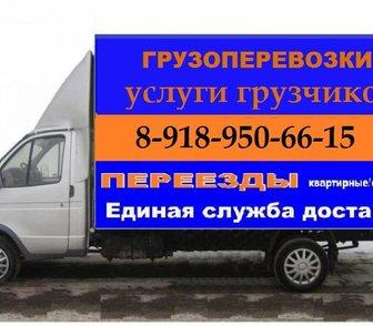 Фото в   Квартирные, дачные, офисные, складские переезды; в Краснодаре 25