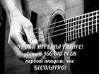 Увидеть фотографию  Уроки игры на гитаре с нуля 33840970 в Красногорске