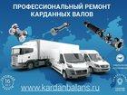 Увидеть фото Автосервис, ремонт Ремонт и восстановление карданных валов, Компания КарданБаланс 34518493 в Красногорске