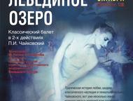 Билеты на балет Лебединое озеро Балет, который хотят увидеть все!   29 октября в
