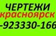 Чертежи в компасе красноярск и еще есть чертежи