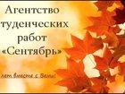 Смотреть изображение Курсовые, дипломные работы Агентство студенческих работ «Сентябрь» 32082072 в Красноярске