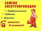 Увидеть фото  Электропроводка, Замена/установка с нуля 32459667 в Красноярске
