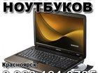 Новое изображение Разное Продажа ноутбуков от 6000р в Красноярске, Гарнтия, 271-07-35 32546798 в Красноярске