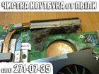Изображение в Компьютеры Ремонт компьютерной техники Чистка ноутбука, компьютера от пыли, замена в Красноярске 600