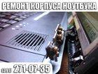 Фото в Бытовая техника и электроника Разное Сломался корпус ноутбука, выломались петли в Красноярске 600