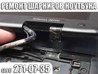 Изображение в Компьютеры Ремонт компьютеров, ноутбуков, планшетов При повреждении шарнира на ноутбуке имеется в Красноярске 600