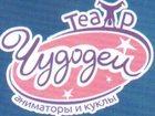 Уникальное изображение Организация праздников Проведём весёлый праздник, 32724970 в Красноярске