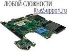 Смотреть фото Ноутбуки Ремонт материнской платы, замена мультиконтроллера, 271-07-35 32779972 в Красноярске