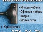 Изображение в   Клининговая компания «Чистый дом 24»предоставляет в Красноярске 0
