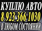 Увидеть фотографию Разное Куплю машину, авто в любом состоянии Красноярск, срочно 32892292 в Красноярске