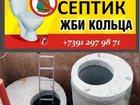 Фото в   Предлагаем услугу установка септика под ключ. в Красноярске 0