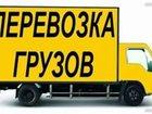 Изображение в   Грузоперевозки город межгород термобудка в Красноярске 300