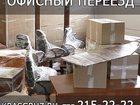 Изображение в   Грузовая компания ТК Богатырь предоставляет в Красноярске 0