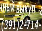 Фото в Авто Аварийные авто Автовыкуп автомобилей, мотоциклов в любом в Красноярске 555000