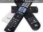 Смотреть изображение  Купить пульт в Красноярcкe 33689166 в Красноярске