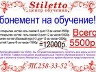 Увидеть фото Курсы, тренинги, семинары Обучение мастера маникюра-педикюра со скидкой 70% 33756970 в Красноярске