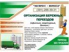 Фотография в   Доверьтесь профессионалам и ваш переезд пройдет в Красноярске 250