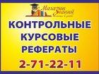 Фото в Образование Курсовые, дипломные работы Профессионально выполним контрольные, курсовые, в Красноярске 0
