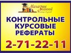 Фотография в Образование Курсовые, дипломные работы Не хватает времени, а сроки сдачи контрольной, в Красноярске 0