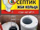 Смотреть фотографию  Септик под ключ, Переливной септик, любые объемы 33884202 в Красноярске