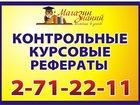 Смотреть изображение Курсовые, дипломные работы Работы к сессии! Качество, гарантии! 33890503 в Красноярске