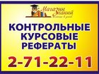 Фотография в   Вам срочно нужна контрольная работа, курсовая в Красноярске 0