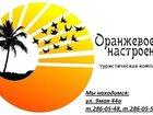 Просмотреть фото  Оранжевое Настроение, туристическая компания 34012355 в Красноярске
