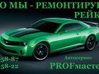 Свежее фото Автосервис, ремонт Ремонт рулевых реек 34032224 в Красноярске