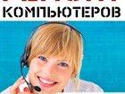 Увидеть foto  Ремонт компьютеров в Красноярске 34043231 в Красноярске