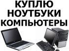 Новое изображение  Скупка электроники, цифровой техники, Покупка ПК, ноутбуков, планшетов, телефонов, КПК и прочих гаджетов 34044671 в Красноярске