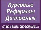 Изображение в   Дипломные и курсовые работы по административному, в Красноярске 0