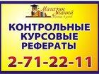 Изображение в Образование Курсовые, дипломные работы Профессионально выполним контрольные, курсовые, в Красноярске 0