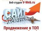 Фотография в   Создание сайтов от 9000р, продвижение сайтов в Красноярске 10000