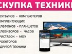 Уникальное изображение  Скупка цифровой и компьютерной техники в любом состоянии, 34251616 в Красноярске