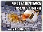 Уникальное фото  Ремонт компьютеров, чистка после залития 34272936 в Красноярске