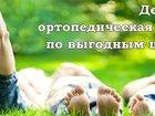 Смотреть фото  Ортопедические товары в Красноярске 34296334 в Красноярске