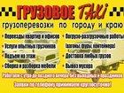 Скачать фотографию Транспортные грузоперевозки Услуги по обеспечению организаций транспортом 34367146 в Красноярске