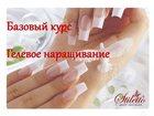 Скачать бесплатно фото Курсы, тренинги, семинары Обучение наращиванию ногтей по гелевой технологии 34452799 в Красноярске