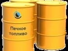 Уникальное фото Масла моторные Продам печное топливо 34525361 в Красноярске