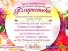 Уникальное foto Курсы, тренинги, семинары Курс по дизайну ногтей: Флористика 34595970 в Красноярске