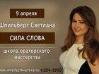 Свежее фото Курсы, тренинги, семинары Тренинг ораторского мастерства Сила Слова 34713535 в Красноярске