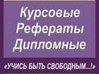 Изображение в Образование Курсовые, дипломные работы Курсовые и контрольные работы!   Хотите без в Красноярске 400