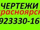 Скачать бесплатно foto Курсовые, дипломные работы Чертежи в компасе красноярск 34790554 в Красноярске