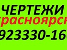 Свежее изображение Курсовые, дипломные работы Чертежи на заказ 34790563 в Красноярске